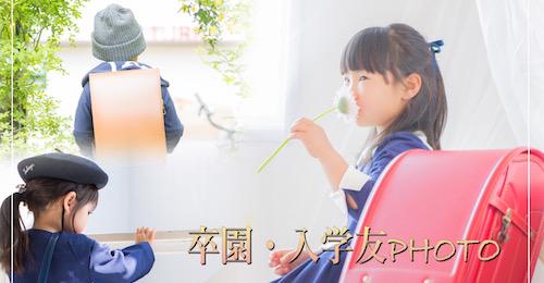 卒園・入学友PHOTOキャンペーン!